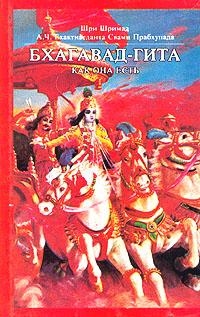 Фото - Шри Шримад, А. Ч. Бхактиведанта Свами Прабхупада Бхагавад-гита как она есть а ч бхактиведанта свами прабхупада совершенные вопросы совершенные ответы