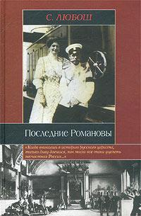 С. Любош Последние Романовы