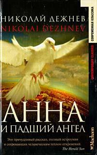 Николай Дежнев Анна и падший ангел