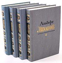 Альберт Лиханов Альберт Лиханов. Собрание сочинений в 4 томах (комплект)