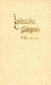 Вл. Михневич Русская женщина XVIII-го столетия