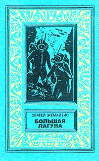 Сергей Жемайтис Большая Лагуна
