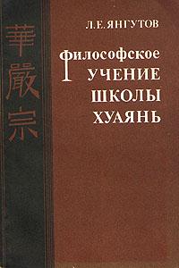 Л. Е. Янгутов Философское учение школы хуаянь цены онлайн