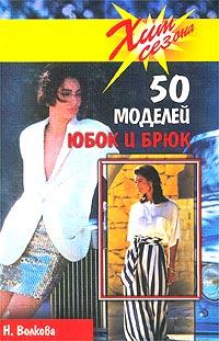 50 моделей юбок и брюк