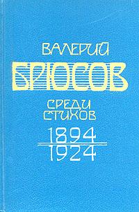 Валерий Брюсов Валерий Брюсов. Среди стихов. 1894 - 1924 валерий брюсов бемоль