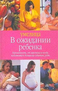 В ожидании ребенка франц кайнер аннетте нольден беременность день за днем книга консультант от зачатия до родов