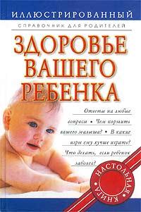 Здоровье вашего ребенка. Иллюстрированный справочник для родителей