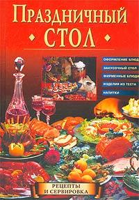 И. Мусская Праздничный стол. Лучшие рецепты и искусство сервировки ройтенберг и сост праздничный стол