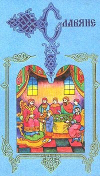 А. В. Экземплярский Великие и удельные князья северной Руси в татарский период с 1238 г. по 1505 г.