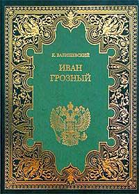 К. Валишевский Иван Грозный иван iv грозный page 3 page 2 page 7