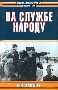 Кирилл Мерецков На службе народу
