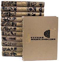 Детская энциклопедия (комплект из 12 книг)