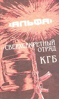 Михаил Болтунов Альфа - сверхсекретный отряд КГБ михаил кельмович отряд аз