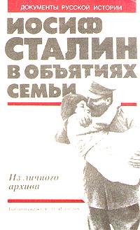 Иосиф Сталин в объятиях семьи. Из личного архива