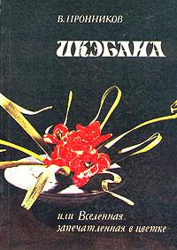 В. Пронников Икэбана или Вселенная, запечатленная в цветке
