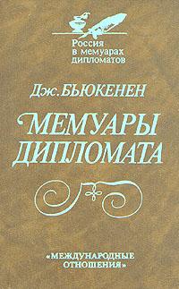 Дж. Бьюкенен Мемуары дипломата