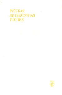 Николай Чернышевский,Александр Сумароков,Александр Радищев Русская литературная утопия а н радищев а н радищев избранное