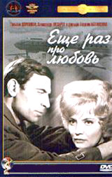 Еще раз про любовь нелли гореславская татьяна доронина еще раз про любовь…