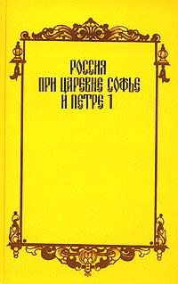 Россия при царевне Софье и Петре I