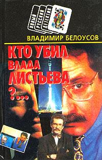 Владимир Белоусов Кто убил Влада Листьева?...