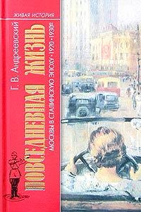 Г. В. Андреевский Повседневная жизнь Москвы в сталинскую эпоху (20-30-е годы)