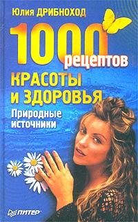 Юлия Дрибноход 1000 рецептов красоты и здоровья