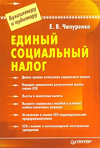 Е.В. Чипуренко. Единый социальный налог