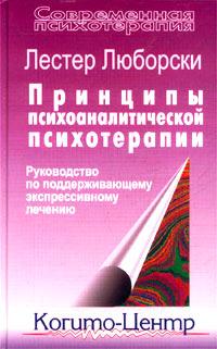 Лестер Люборски Принципы психоаналитической психотерапии. Руководство по поддерживающему экспрессивному лечению