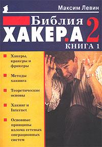 Максим Левин Библия хакера 2. Книга 1 дмитрий скляров искусство защиты и взлома информации