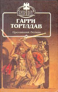 Гарри Тортлдав Пропавший легион