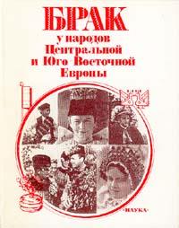 Брак у народов Центральной и Юго-Восточной Европы