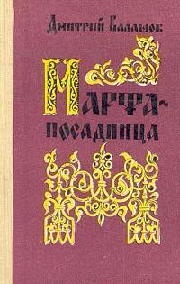 Дмитрий Балашов Марфа-посадница балашов к лестницы