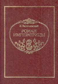 К. Валишевский Роман императрицы