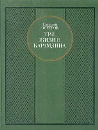 Евгений Осетров Три жизни Карамзина