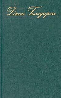 Джон Голсуорси Джон Голсуорси. Собрание сочинений в восьми томах. Том 2 недорого