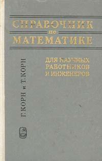 Г. Корн, Т. Корн Справочник по математике для научных работников и инженеров