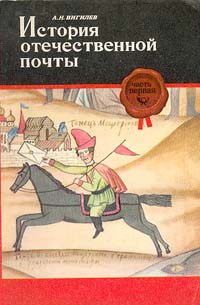 А. Н. Вигилев История отечественной почты. В двух частях. Часть 1 энергетическая стратегия россии на период до 2030 года