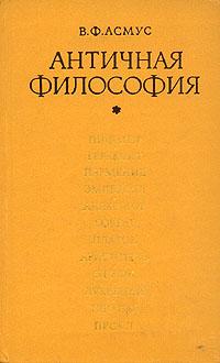 В. Ф. Асмус Античная философия ф и гиренок философия наука культура выпуск 4