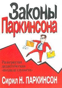 Законы Паркинсона В сборник произведений всемирно...