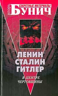 Игорь Бунич Ленин, Сталин, Гитлер. В центре чертовщины