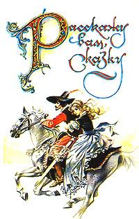 Расскажу вам сказку. Сказки и легенды народов Западной Европы цена
