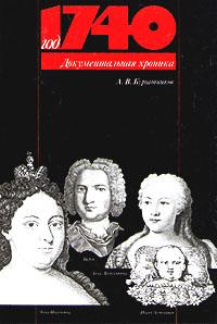 Год 1740