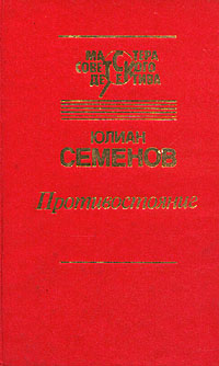 Юлиан Семенов Противостояние