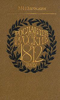 цены на М. Н. Загоскин Рославлев, или Русские в 1812 году  в интернет-магазинах