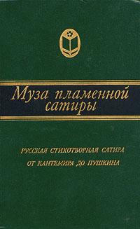 Муза пламенной сатиры антология сатиры и юмора россии хх века том 41 эпиграмма