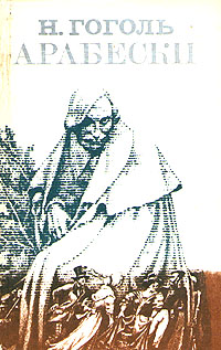 Н. Гоголь Арабески