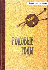 Борис Никитин Архив контрразведки. Том 1. Роковые годы цена и фото