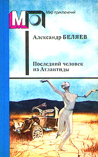 Александр Беляев Последний человек из Атлантиды