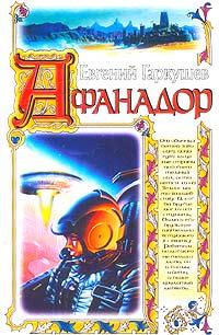 Евгений Гаркушев Афанадор евгений гаркушев точноплюй