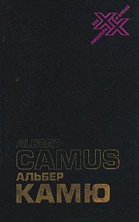Альбер Камю Альбер Камю. Творчество и свобода альбер камю творчество и свобода